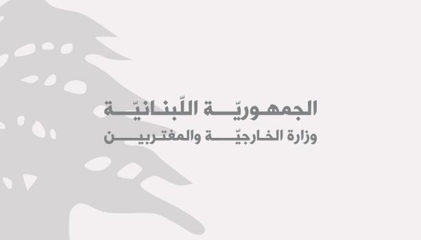 اخر  تطورات  مصير اللبنانيين  في  حريق  برج لندن  حسب  وزارة الخارجية اللبنانية  من  بيروت  .