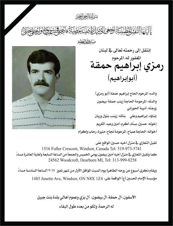 وفاة المرحوم :  رمزي ابراهيم حمقة ( ابو ابراهيم ) في لبنان والده المرحوم الحاج ابراهيم حمقة