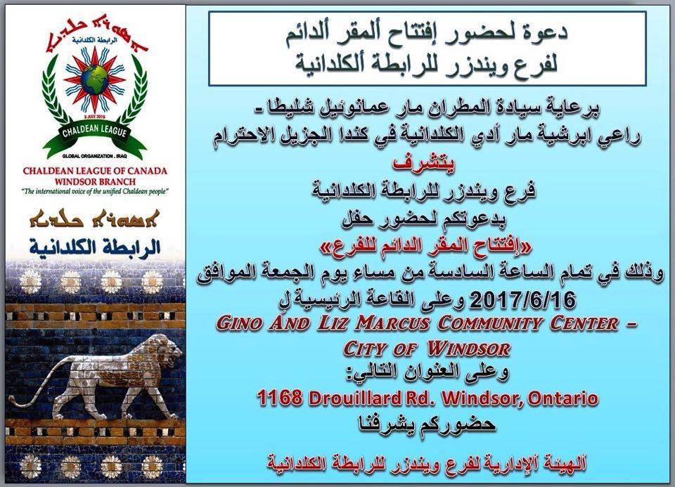 دعوة كريمة من مكتب الرابطة الكلدانية في مدينة وندسور الكندية لحفل افتتاح مقرها الجديد في مدينة وندسور – كندا عصر هذا اليوم الجمعة 16 حزيران 2017 .