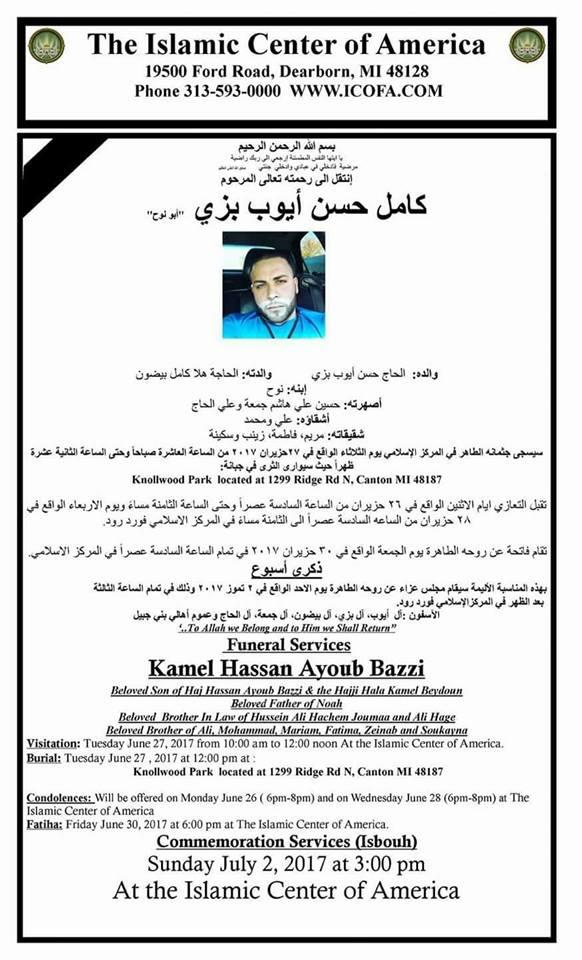 وفاة ابن مدينة بنت جبيل الشاب كامل حسن ايوب (23 عاما)  في  مدينة  ديربورن الاميركية  .