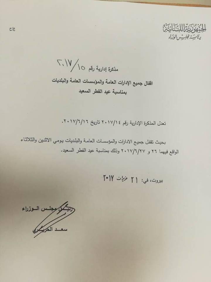 مذكرة بإقفال جميع الادارات والمؤسسات العامة والبلديات يومي الاثنين 26 والثلاثاء 27 حزيران وذلك بمناسبة عيد الفطر السعيد في  لبنان  .