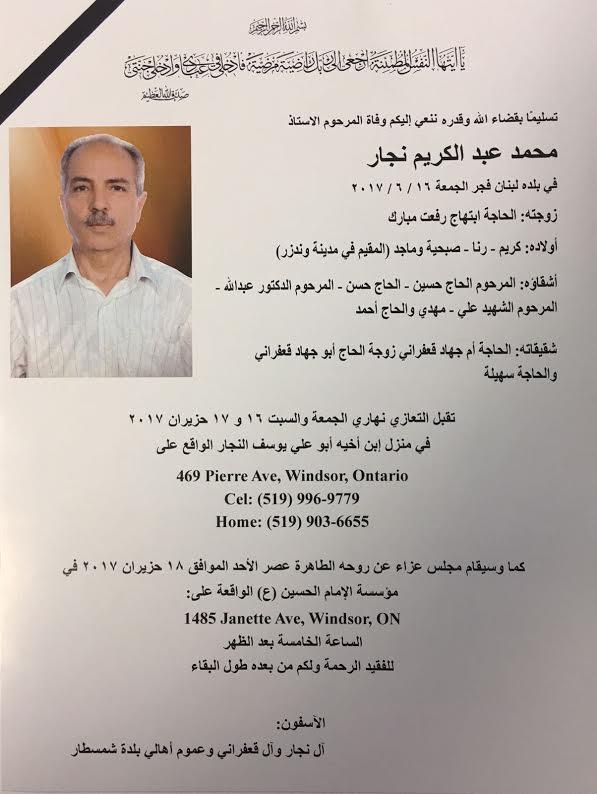 ذكرى  مرور اسبوع على وفاة المرحوم  محمد عبد الكريم نجار في وندسور -كندا