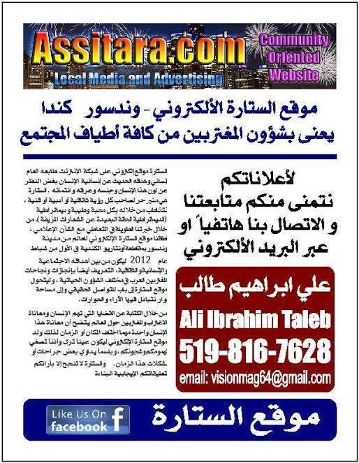 موقع الستارة الالكتروني من وندسور كندا . رؤية جديدة في الاعلام العربي الاغترابي في خدمة الاغتراب والمغتربين وقضاياهم عامة