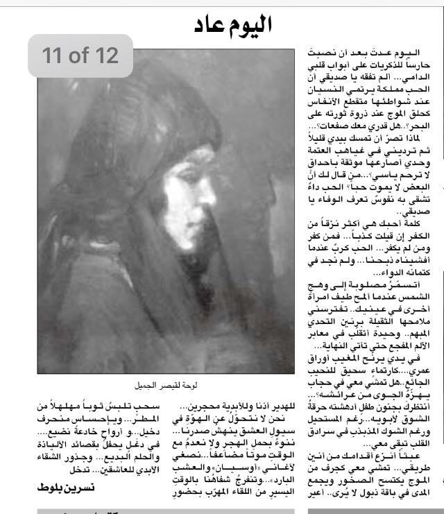 بقلم الروائية والشاعرة المبدعة الصديقة نسرين بلوط من لبنان الحبيب ..